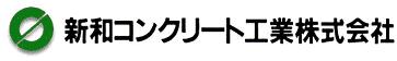 新和コンクリート工業株式会社